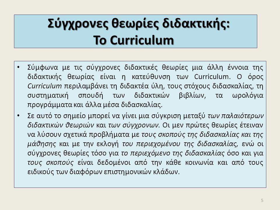 Σύγχρονες θεωρίες διδακτικής: Το Curriculum