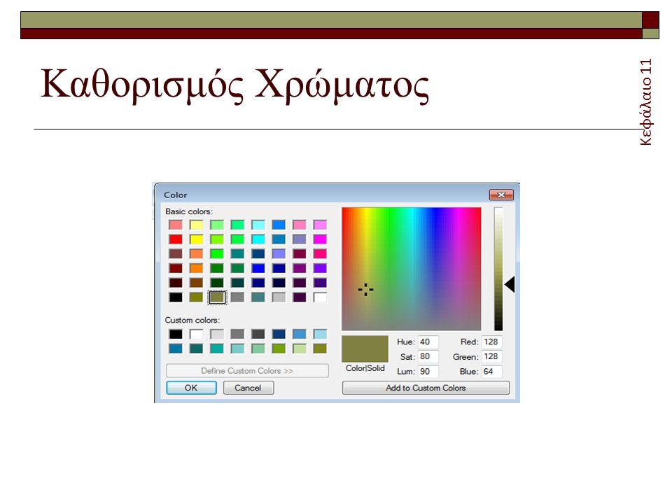 Καθορισμός Χρώματος Κεφάλαιο 11
