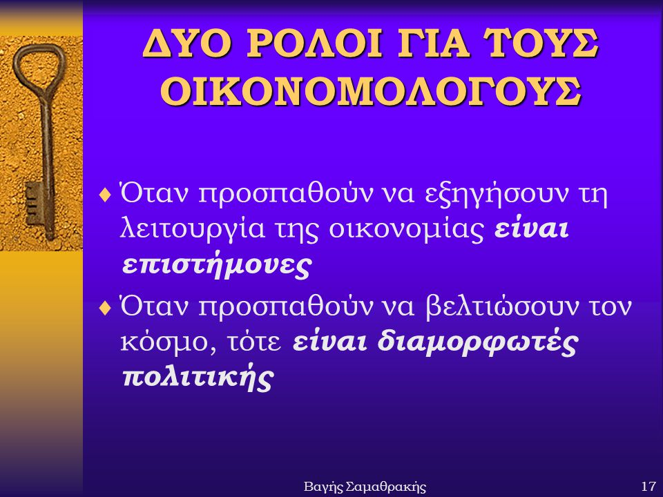 ΔΥΟ ΡΟΛΟΙ ΓΙΑ ΤΟΥΣ ΟΙΚΟΝΟΜΟΛΟΓΟΥΣ