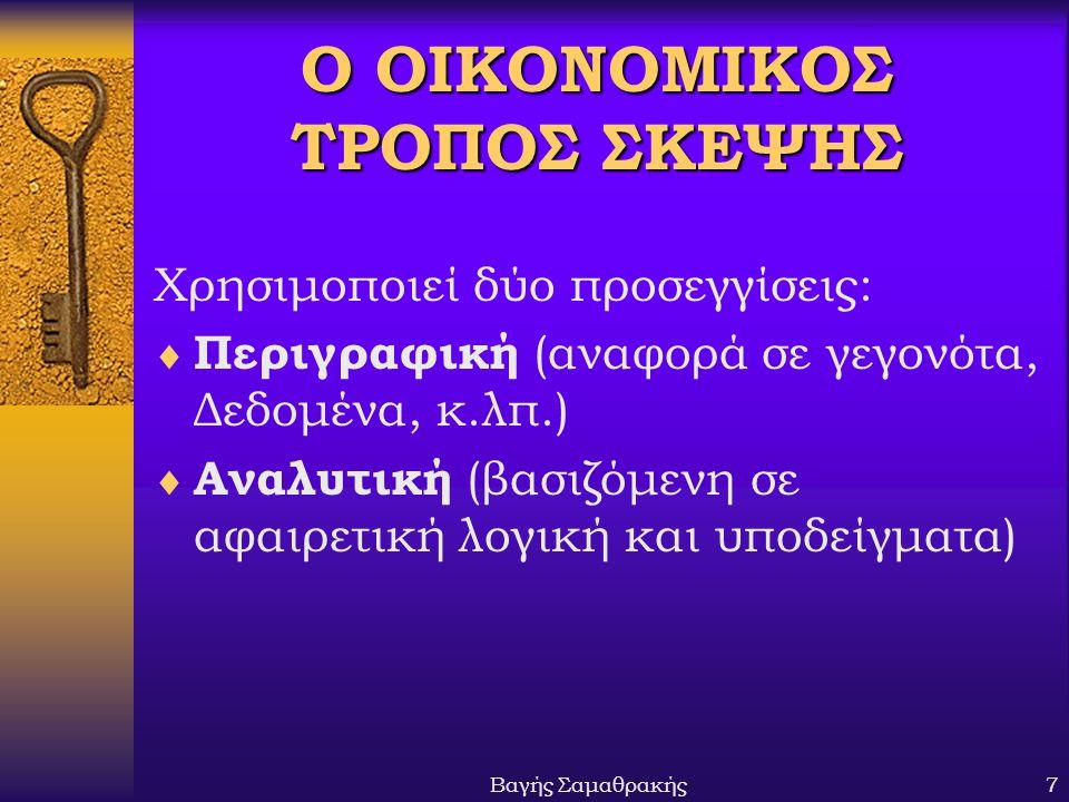 Ο ΟΙΚΟΝΟΜΙΚΟΣ ΤΡΟΠΟΣ ΣΚΕΨΗΣ