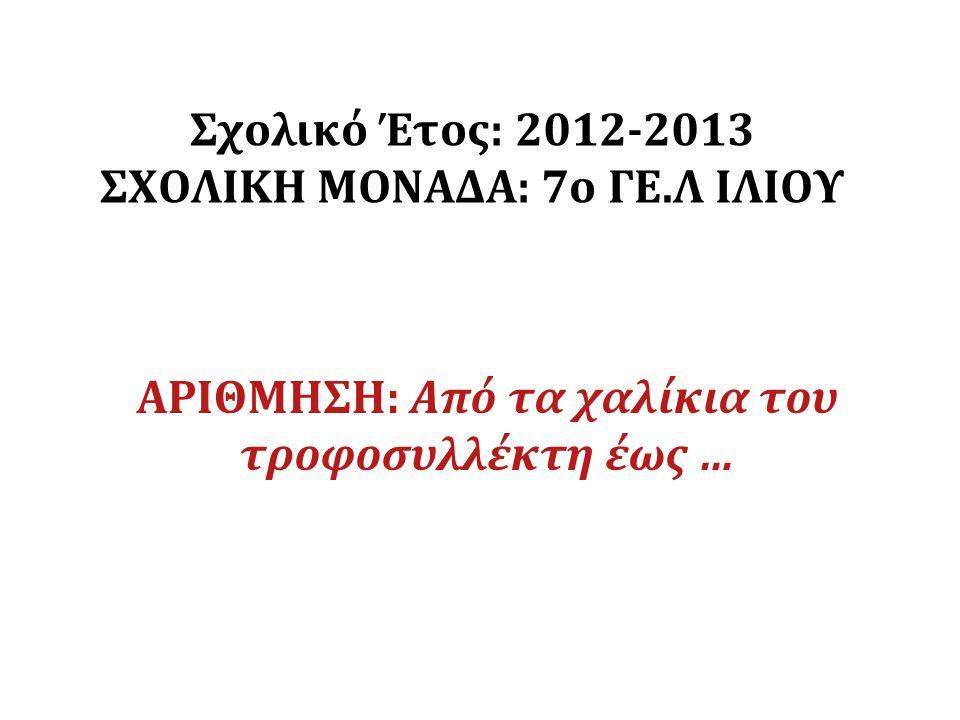 Σχολικό Έτος: 2012-2013 ΣΧΟΛΙΚΗ ΜΟΝΑΔΑ: 7o ΓΕ.Λ ΙΛΙΟΥ