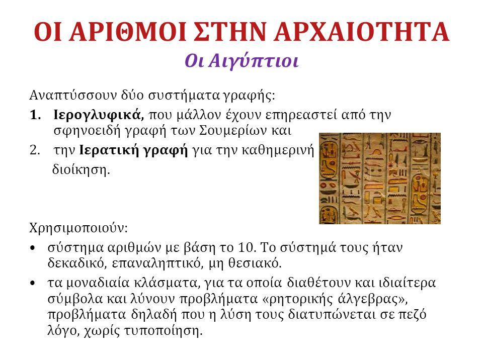 ΟΙ ΑΡΙΘΜΟΙ ΣΤΗΝ ΑΡΧΑΙΟΤΗΤΑ Οι Αιγύπτιοι