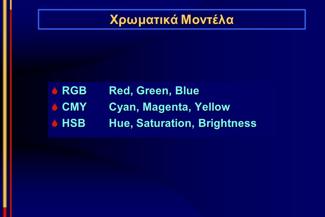Χρωματικά Μοντέλα RGB Red, Green, Blue CMY Cyan, Magenta, Yellow