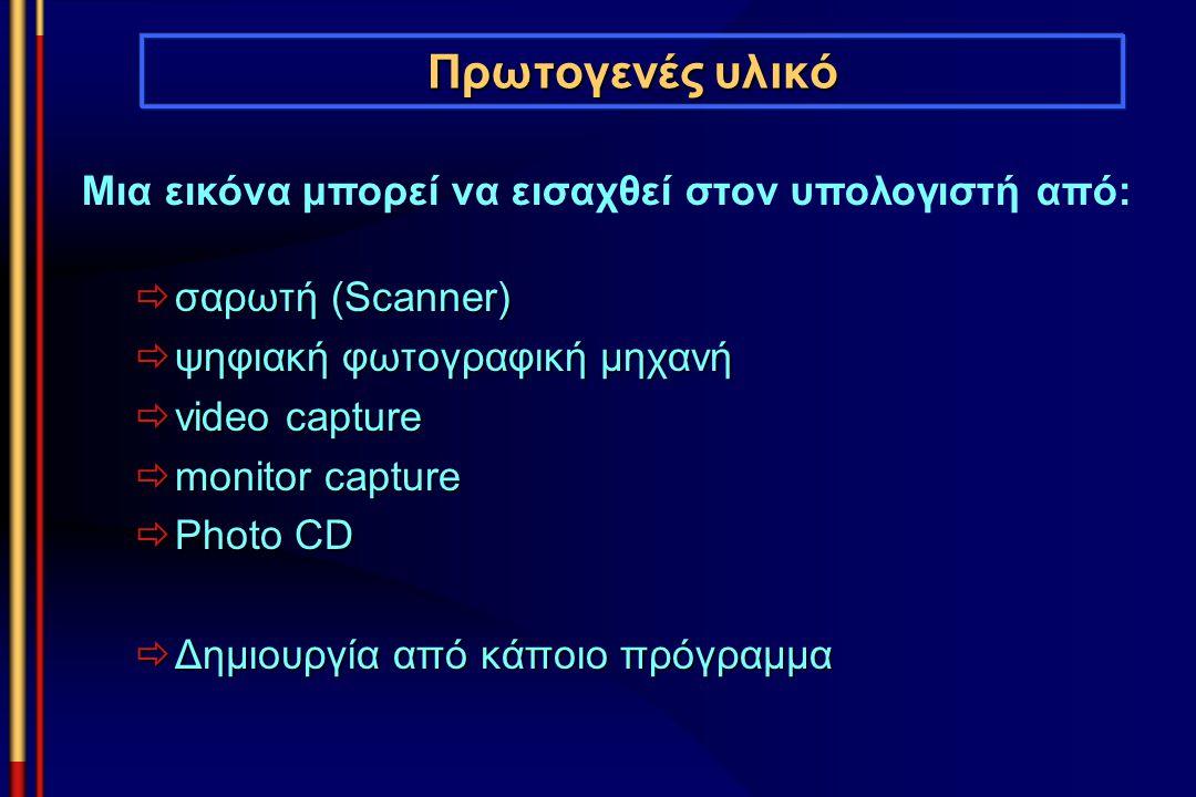 Πρωτογενές υλικό Μια εικόνα μπορεί να εισαχθεί στον υπολογιστή από: