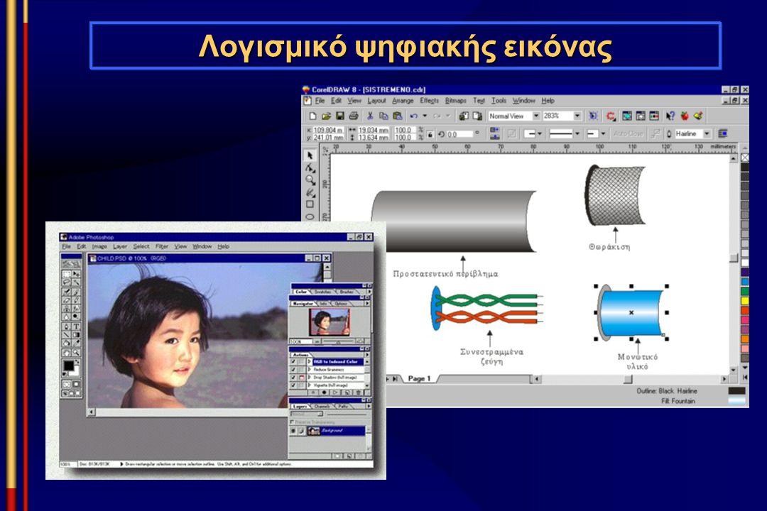 Λογισμικό ψηφιακής εικόνας