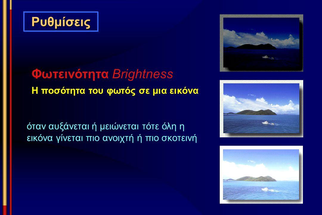 Φωτεινότητα Brightness