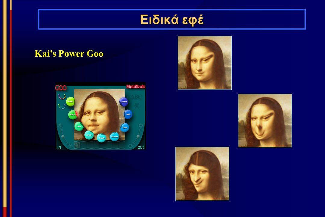 Ειδικά εφέ Kai s Power Goo