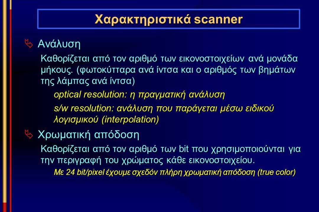 Χαρακτηριστικά scanner