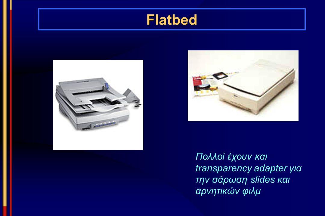 Flatbed Πολλοί έχουν και transparency adapter για την σάρωση slides και αρνητικών φιλμ