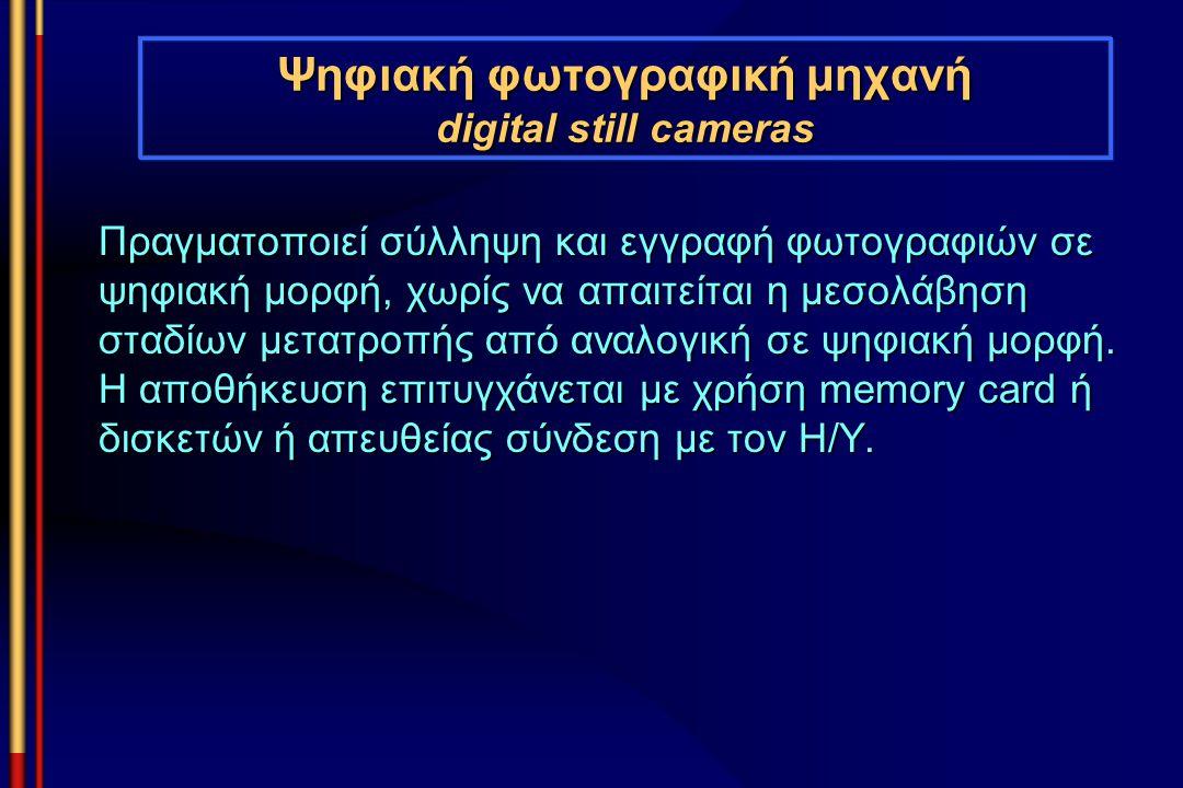 Ψηφιακή φωτογραφική μηχανή digital still cameras