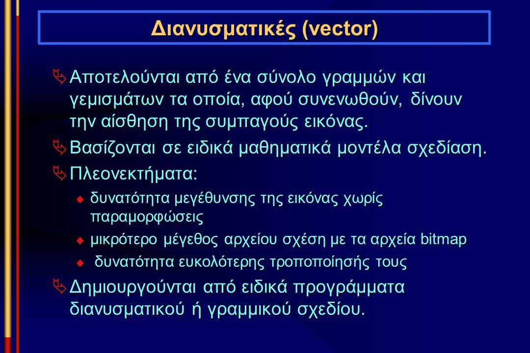 Διανυσματικές (vector)