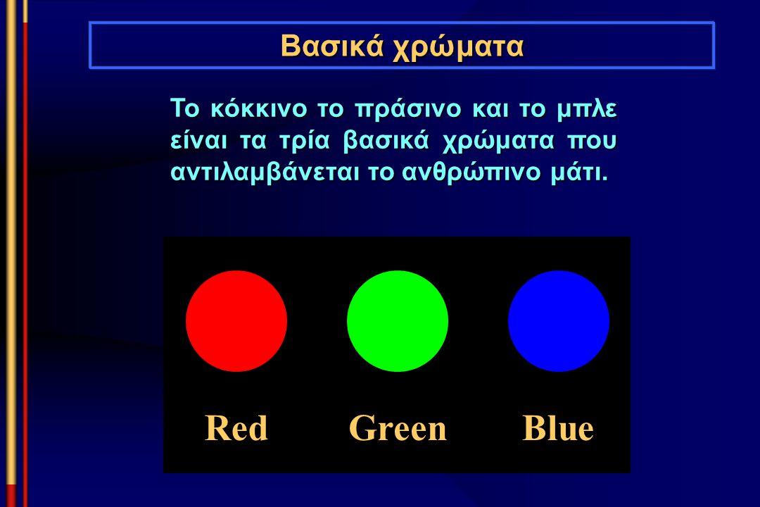 Red Green Blue Βασικά χρώματα