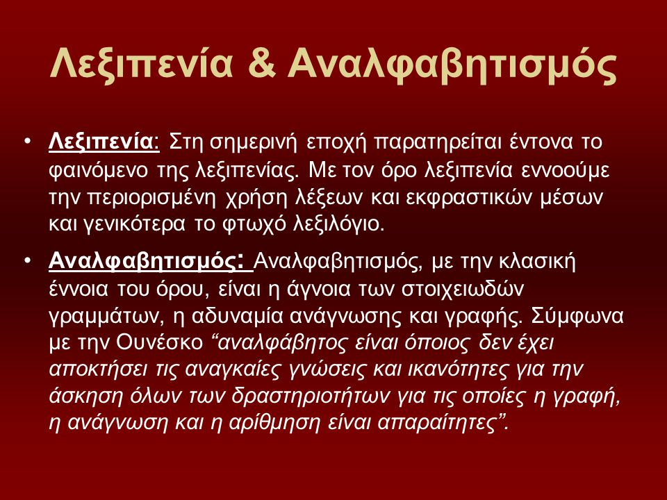 Λεξιπενία & Αναλφαβητισμός