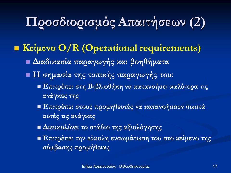 Προσδιορισμός Απαιτήσεων (2)