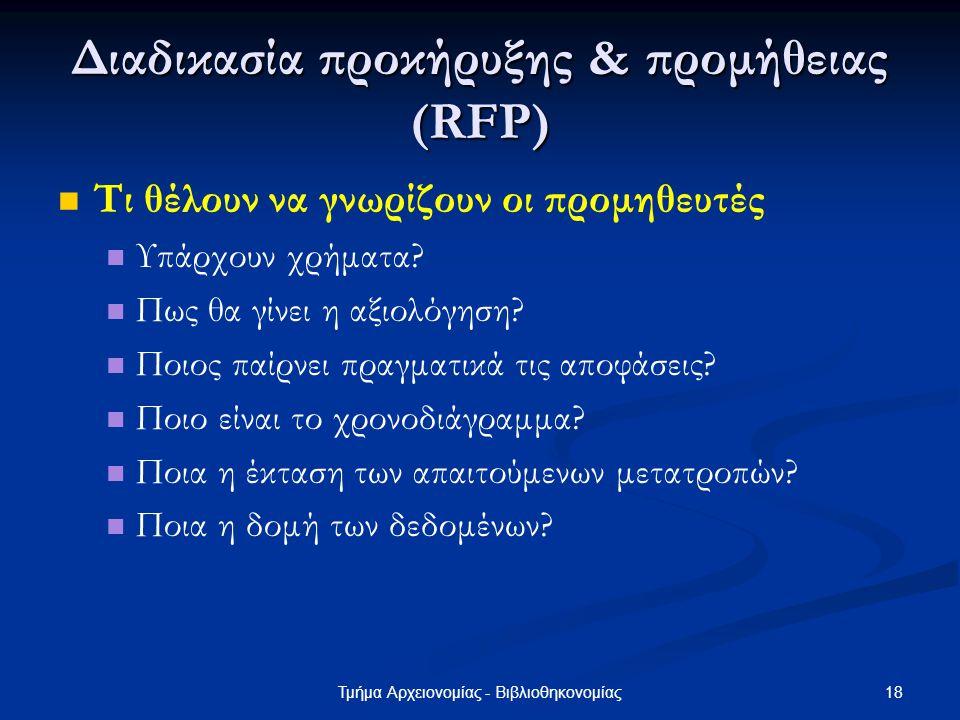 Διαδικασία προκήρυξης & προμήθειας (RFP)