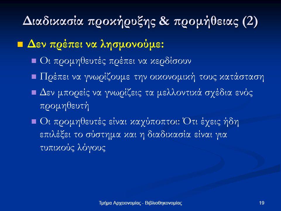 Διαδικασία προκήρυξης & προμήθειας (2)