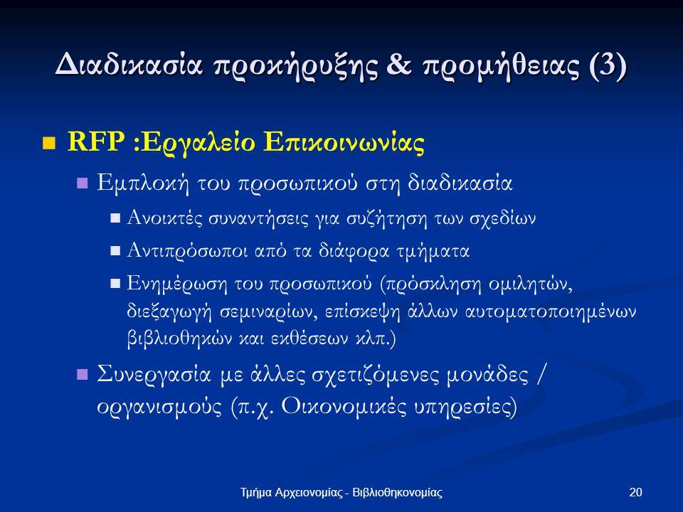 Διαδικασία προκήρυξης & προμήθειας (3)