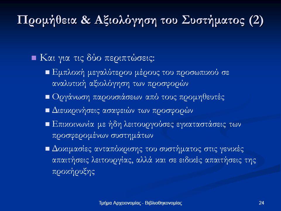 Προμήθεια & Αξιολόγηση του Συστήματος (2)