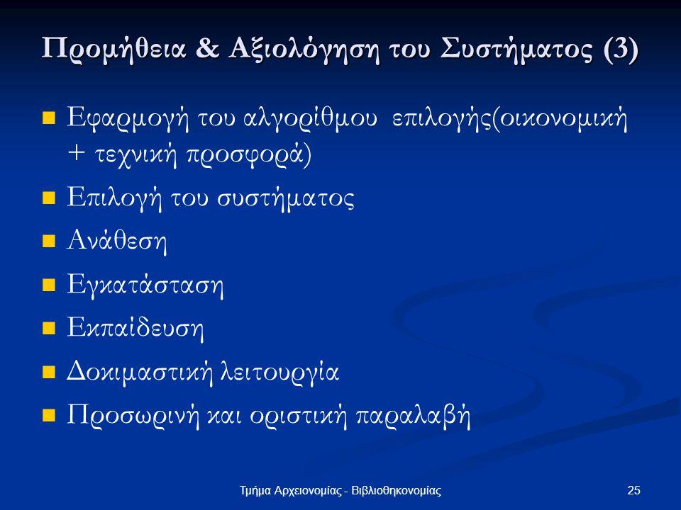 Προμήθεια & Αξιολόγηση του Συστήματος (3)