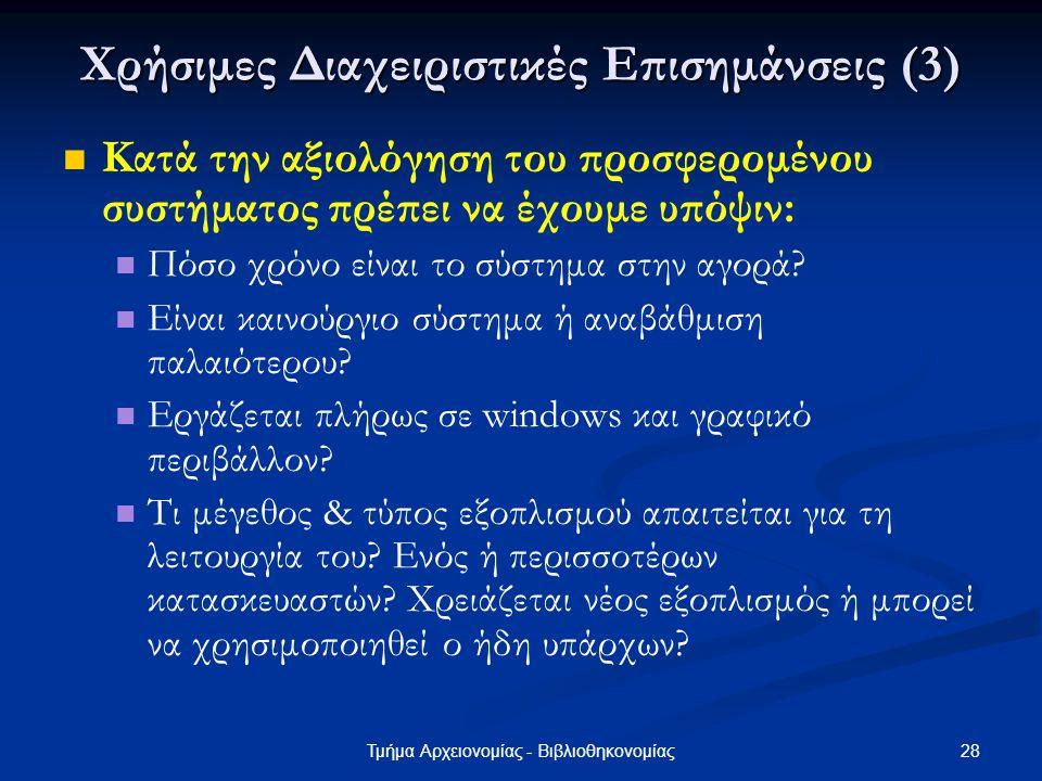 Χρήσιμες Διαχειριστικές Επισημάνσεις (3)