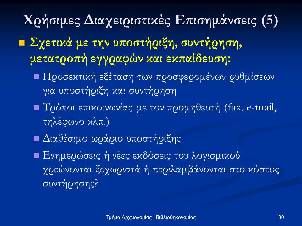 Χρήσιμες Διαχειριστικές Επισημάνσεις (5)