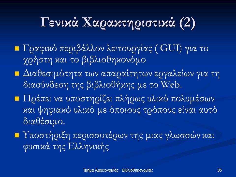 Γενικά Χαρακτηριστικά (2)