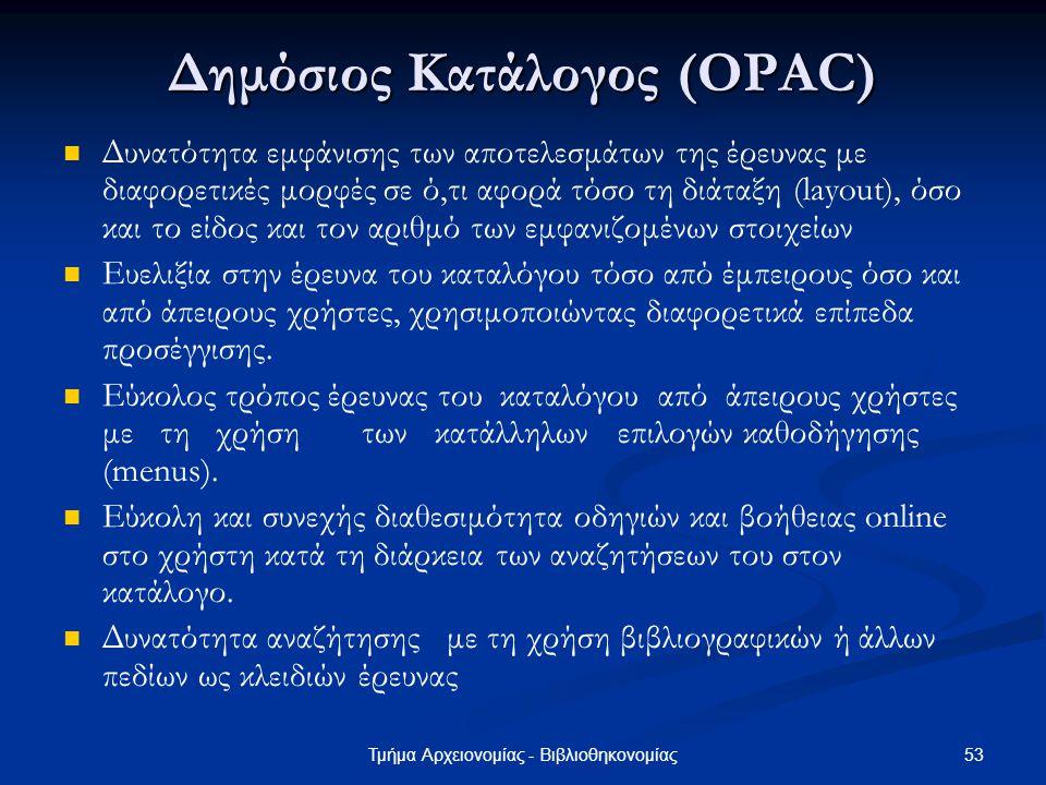 Δημόσιος Κατάλογος (OPAC)