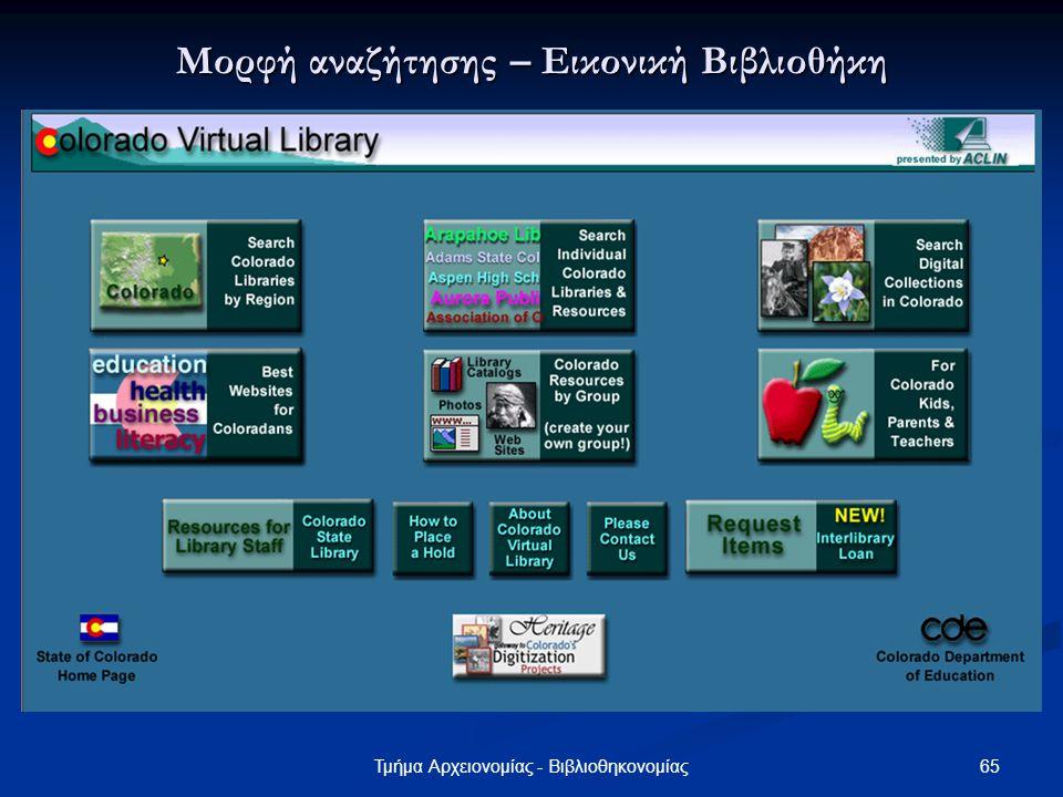 Μορφή αναζήτησης – Εικονική Βιβλιοθήκη