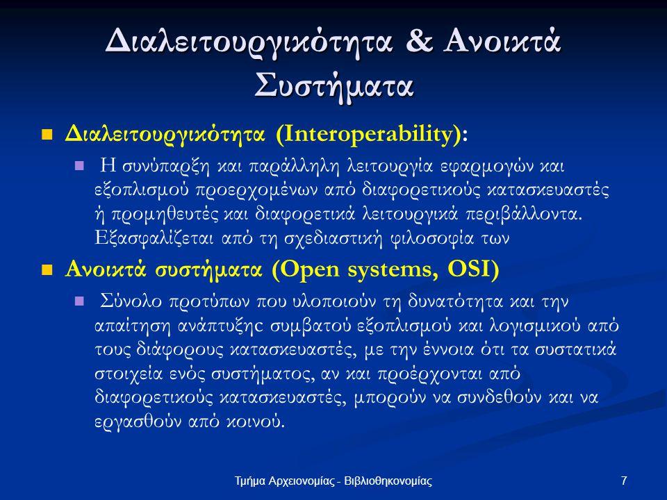 Διαλειτουργικότητα & Ανοικτά Συστήματα