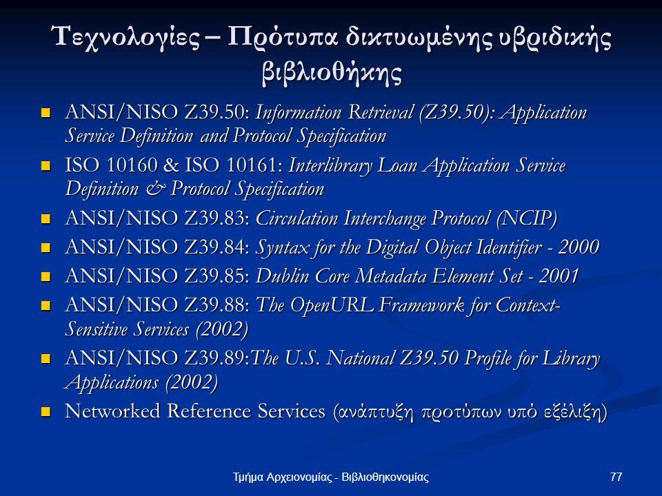 Τεχνολογίες – Πρότυπα δικτυωμένης υβριδικής βιβλιοθήκης
