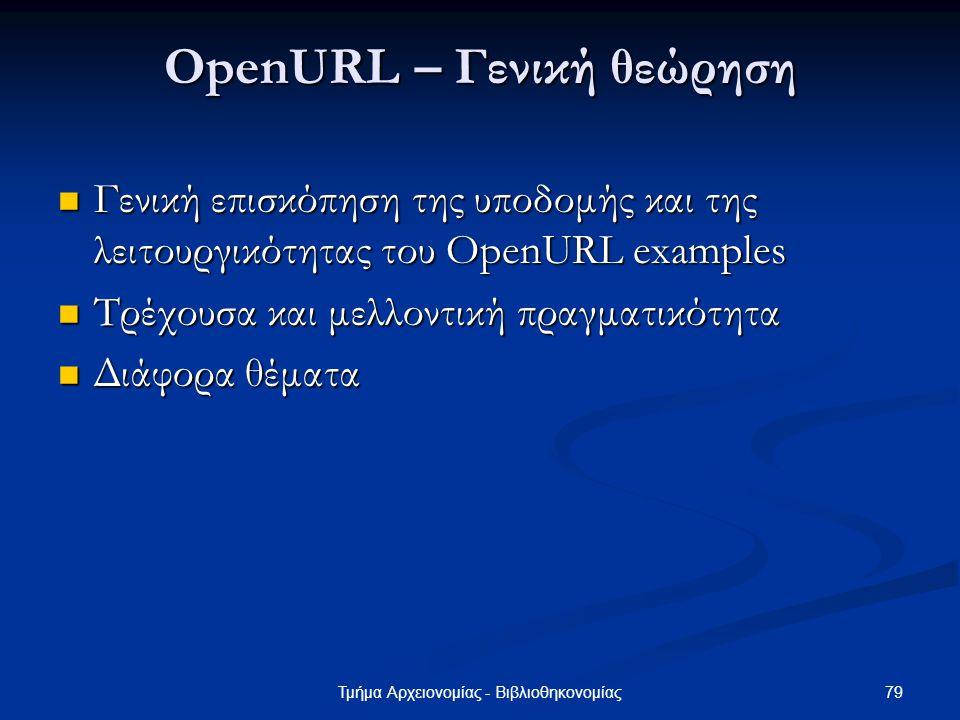 OpenURL – Γενική θεώρηση