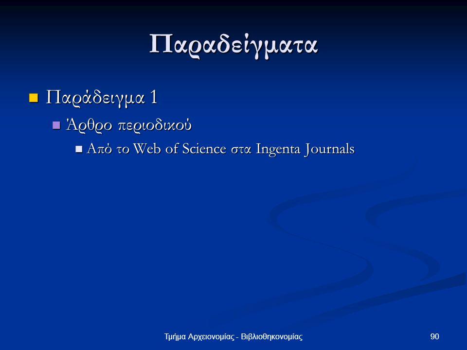 Τμήμα Αρχειονομίας - Βιβλιοθηκονομίας