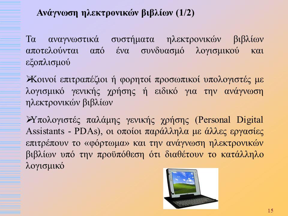 Ανάγνωση ηλεκτρονικών βιβλίων (1/2)