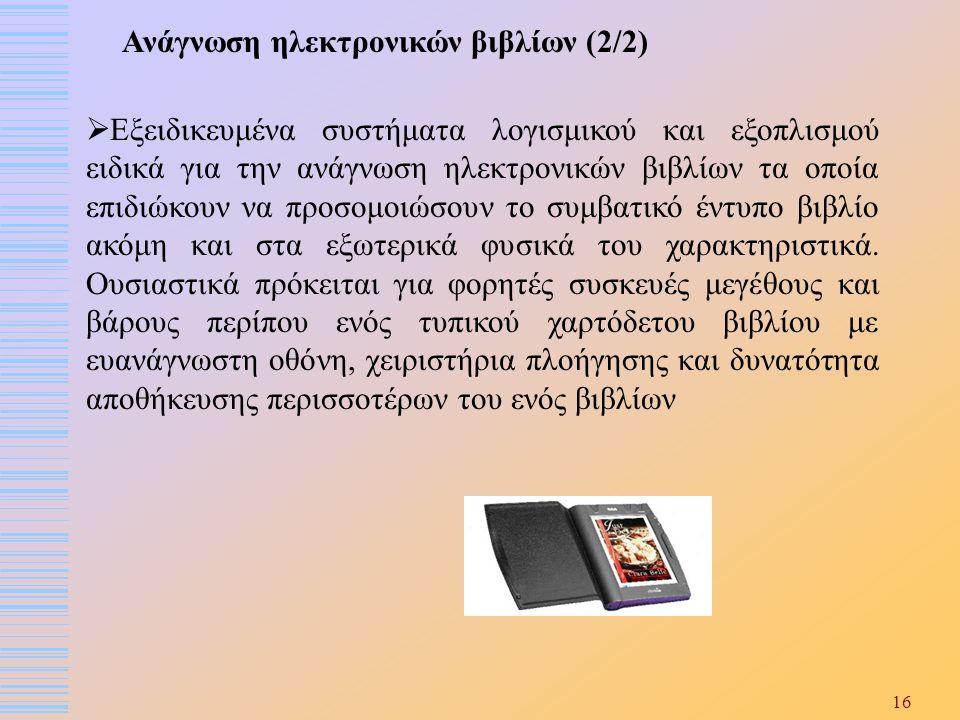 Ανάγνωση ηλεκτρονικών βιβλίων (2/2)