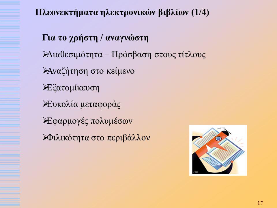 Πλεονεκτήματα ηλεκτρονικών βιβλίων (1/4)
