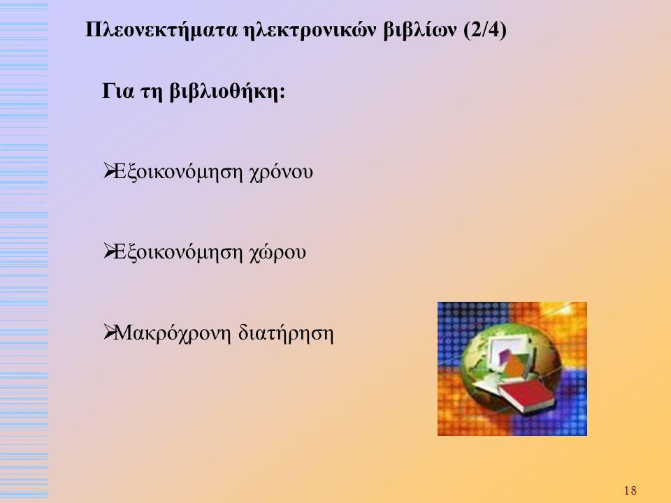 Πλεονεκτήματα ηλεκτρονικών βιβλίων (2/4)