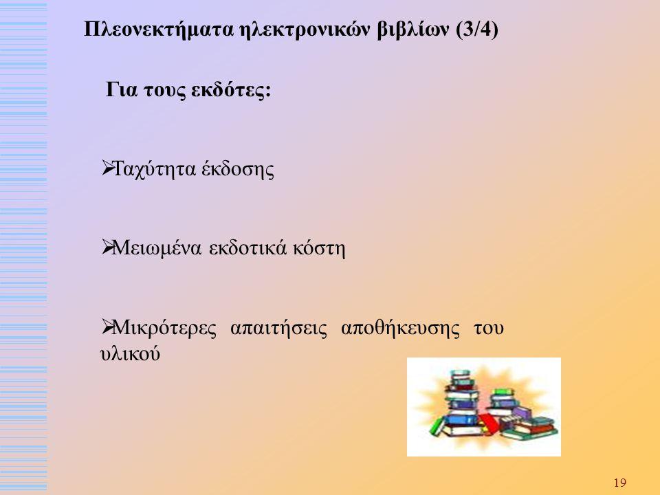 Πλεονεκτήματα ηλεκτρονικών βιβλίων (3/4)