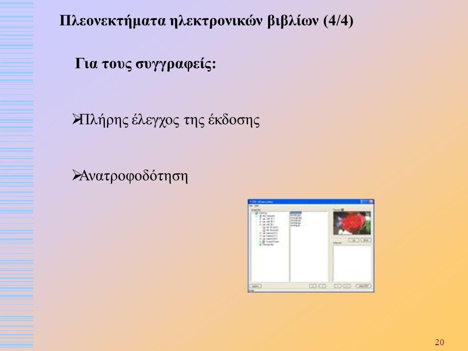 Πλεονεκτήματα ηλεκτρονικών βιβλίων (4/4)