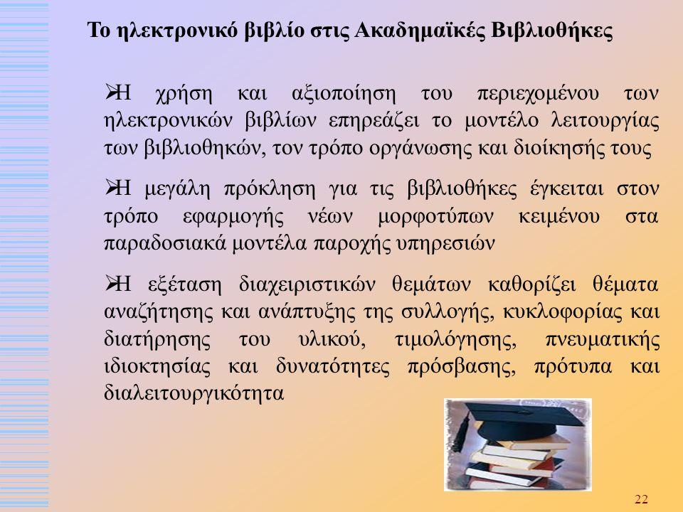 Το ηλεκτρονικό βιβλίο στις Ακαδημαϊκές Βιβλιοθήκες