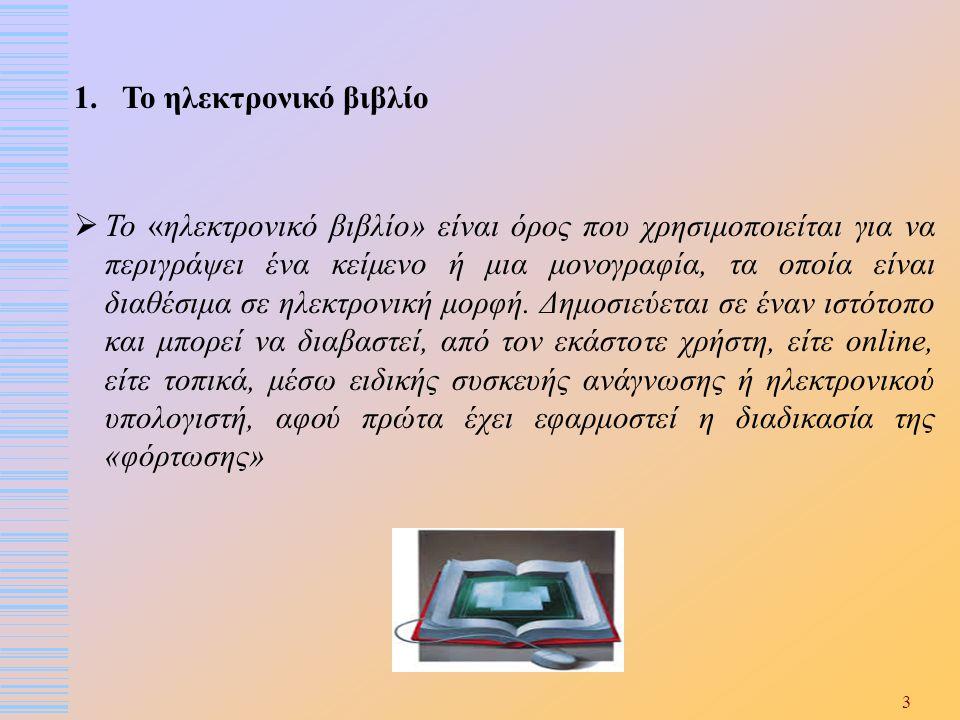 Το ηλεκτρονικό βιβλίο