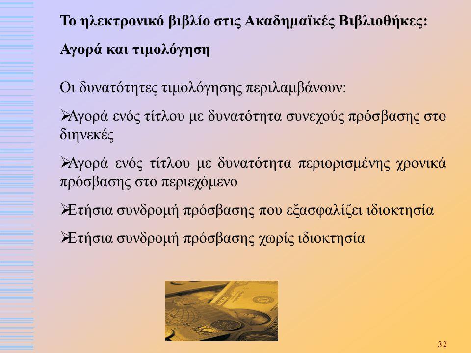 Το ηλεκτρονικό βιβλίο στις Ακαδημαϊκές Βιβλιοθήκες: