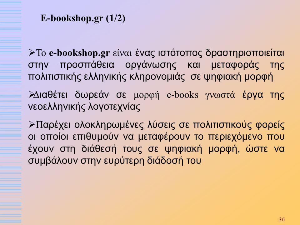 E-bookshop.gr (1/2)
