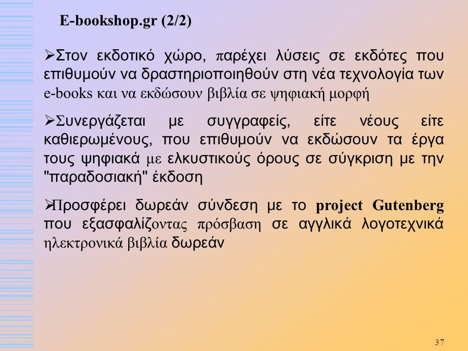 E-bookshop.gr (2/2)