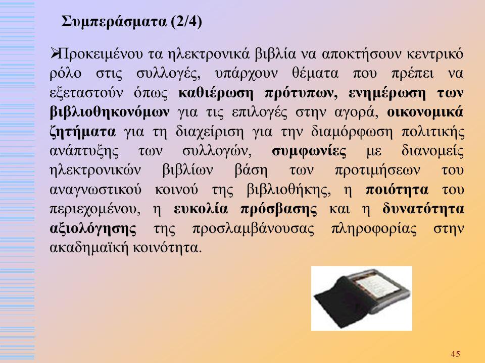 Συμπεράσματα (2/4)