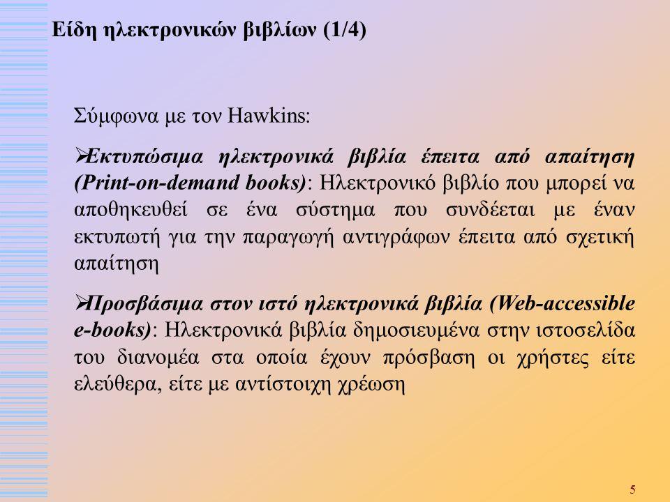 Είδη ηλεκτρονικών βιβλίων (1/4)