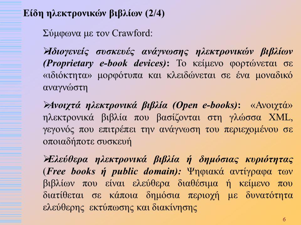 Είδη ηλεκτρονικών βιβλίων (2/4)