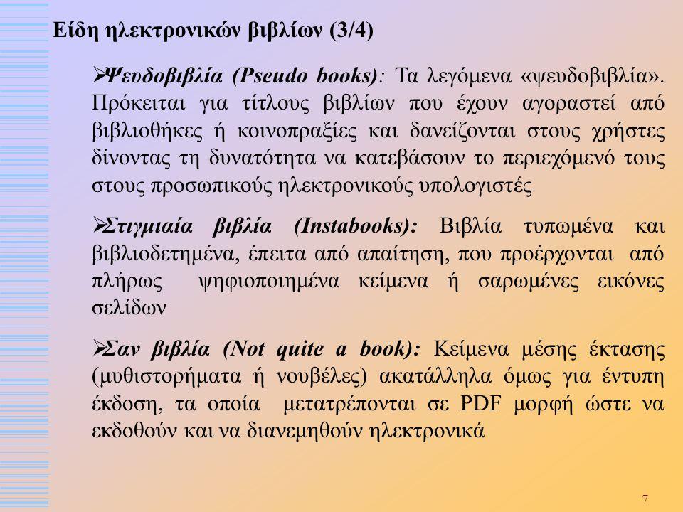 Είδη ηλεκτρονικών βιβλίων (3/4)