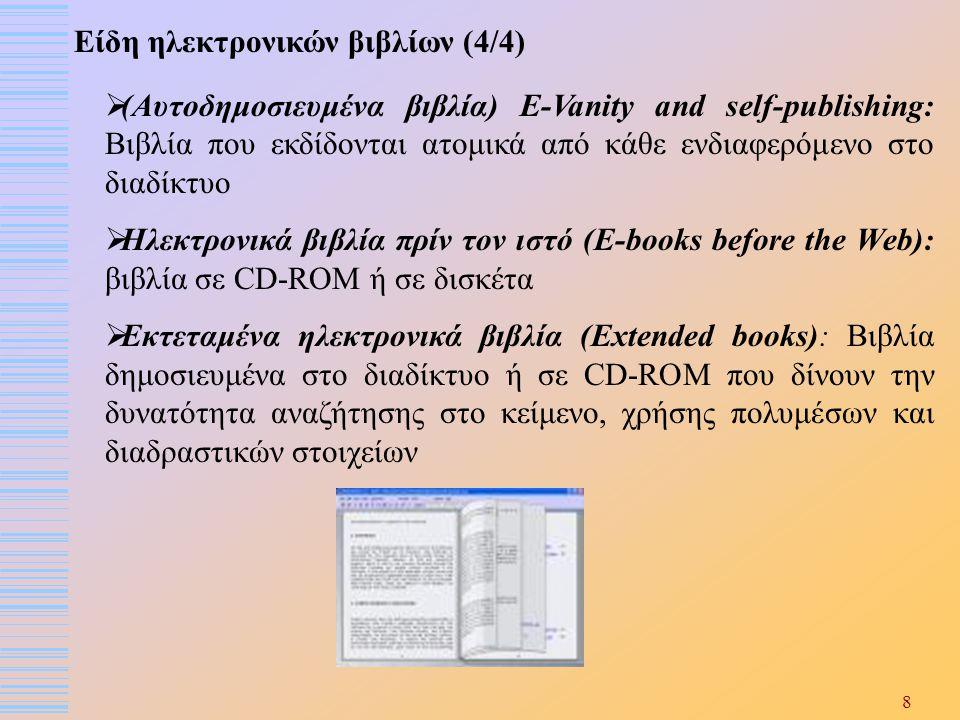 Είδη ηλεκτρονικών βιβλίων (4/4)
