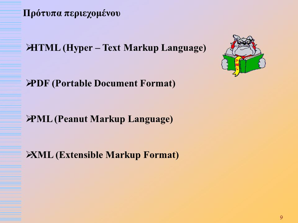Πρότυπα περιεχομένου HTML (Hyper – Text Markup Language) PDF (Portable Document Format) PML (Peanut Markup Language)