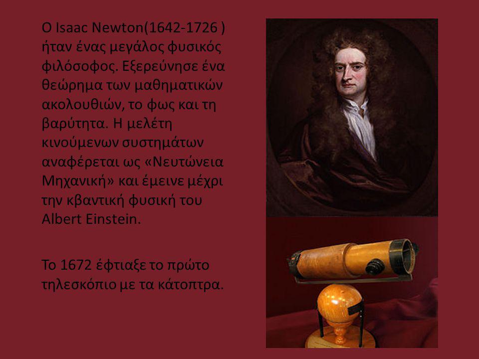 Ο Isaac Newton(1642-1726 ) ήταν ένας μεγάλος φυσικός φιλόσοφος